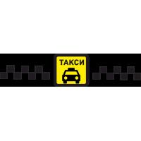 Такси 28