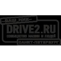 Drive2 в рамке c возможностью ввести город и ник v.6