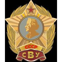 Знак СВУ - Суворовского военного училища
