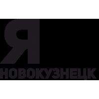 Я люблю Новокузнецк