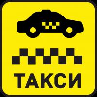 Такси 4