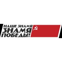 Наше Знамя Знамя Победы!