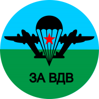 ВДВ-4