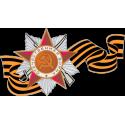 Орден Отечественной войны Георгиевская лента