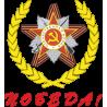 Орден Отечественной войны Победа!