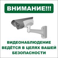 Внимание. видеонаблюдение ведётся в целях вашей безопасности