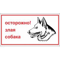 Осторожно! Злая собака