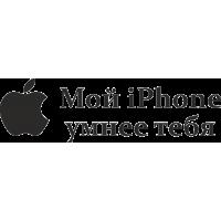 Мой iPhone умнее тебя