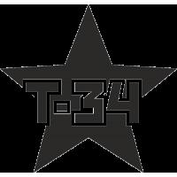Звезда Т-34