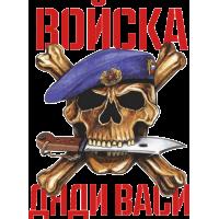 Войска дяди Васи