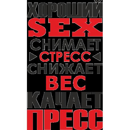 Www хороший секс