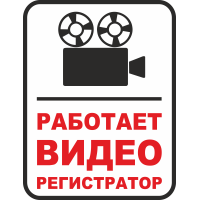 Внимание работает видеорегистратор