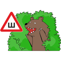 Медведь Ш - Шипы