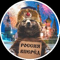 Русский медведь патриот поздравляет ветеранов с 9 мая и едет болеть за российскую сборную на чемпионат по футболу 2018!