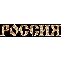 Россия Хохлома (На Белом) Хохломская роспись