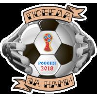 Победа За Нами! Голкипер Мяч Перчатки. Чемпионат мира по футболу 2018 в России