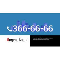 Яндекс Такси на заднее стекло перфорированная