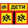 Комплект знаков Перевозка детей