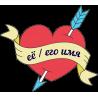Сердце Именное (Её / Его Имя)